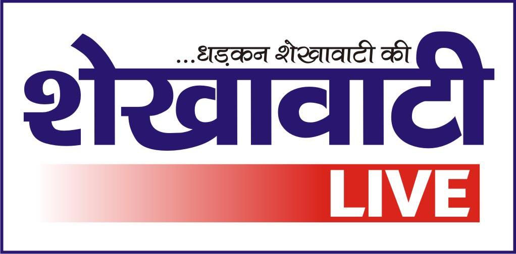 Shekhawati Live Logo