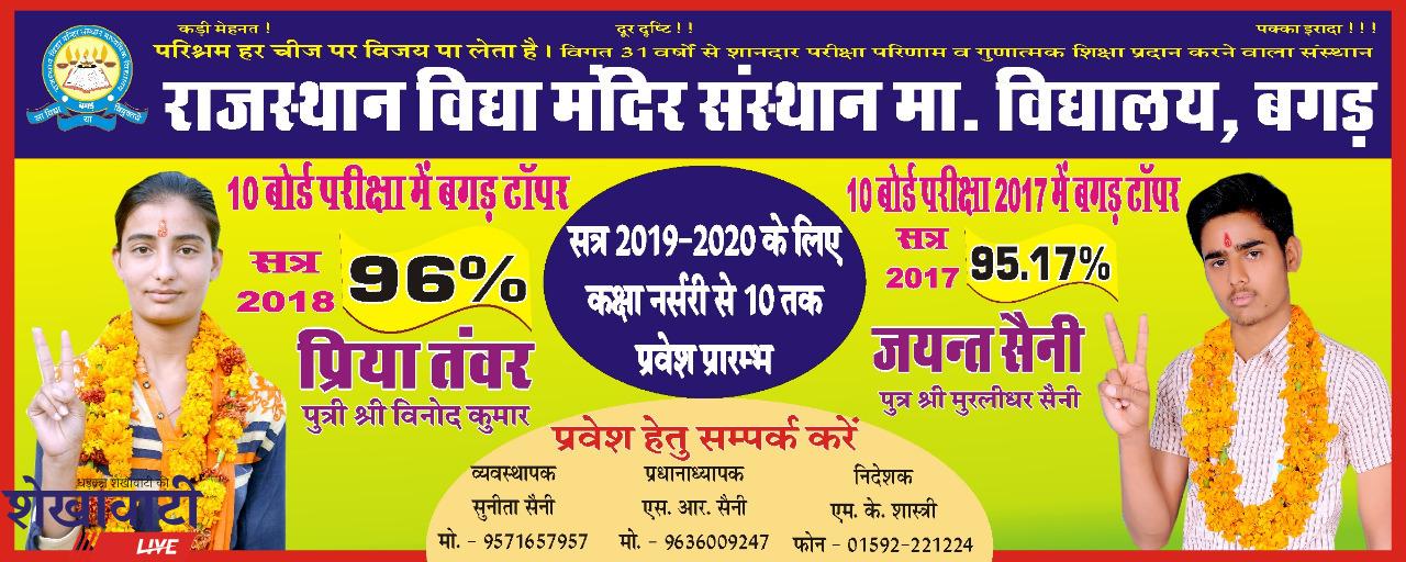 Rajasthan Vidhya Mandir School Bagar