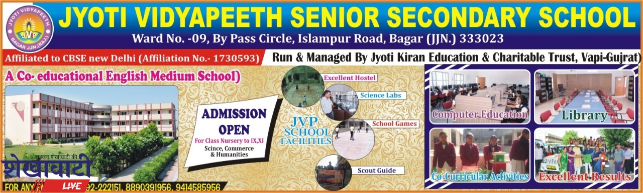 Jyoti Vidyapeeth School