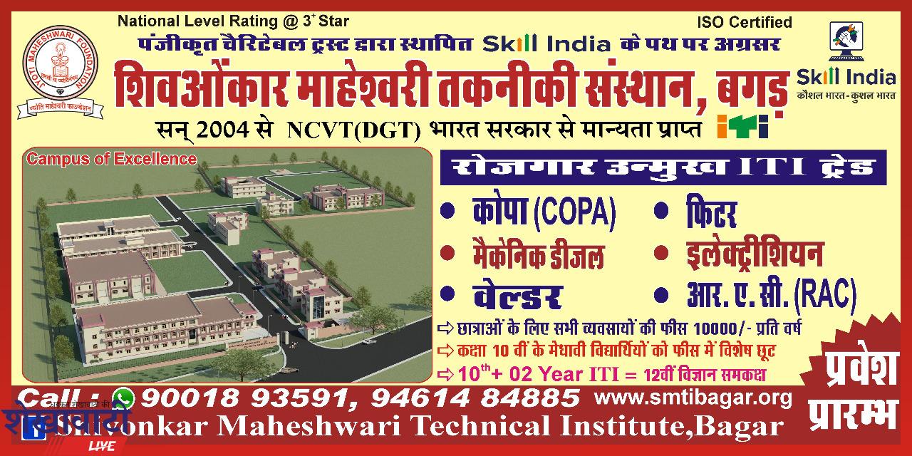 Shiv Onkar ITI